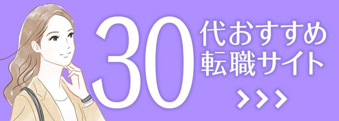 30代アパレル転職